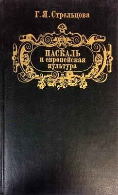 Паскаль и европейская культура; Г. Я. Стрельцова