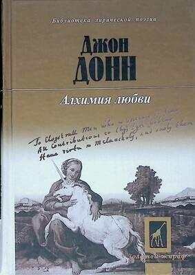 Алхимия любви; Джон Донн
