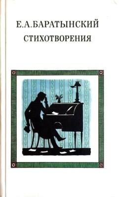 Е. А. Баратынский. Стихотворения; Е. А. Баратынский