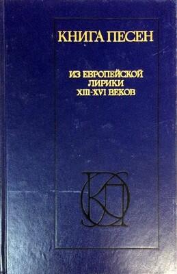Книга песен. Из европейской лирики XIII - XVI веков; А.В. Парин (сост.)