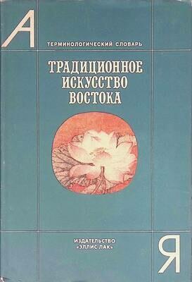 Традиционное искусство Востока. Терминологический словарь; Н. А. Виноградова, Т. П. Каптерева, Т. Х. Стародуб