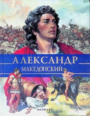 Александр Македонский; Стефани Стефания