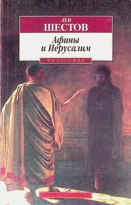 Афины и Иерусалим; Лев Шестов