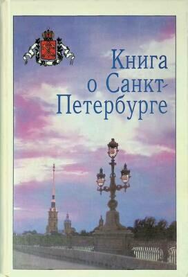 Книга о Санкт-Петербурге; Коллектив авторов