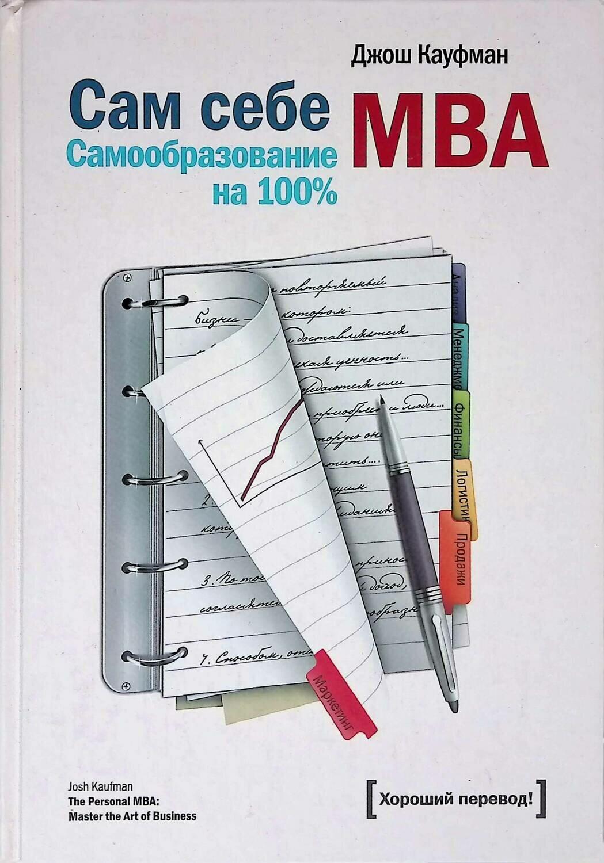 Сам себе MBA. Самообразование на 100%; Джош Кауфман