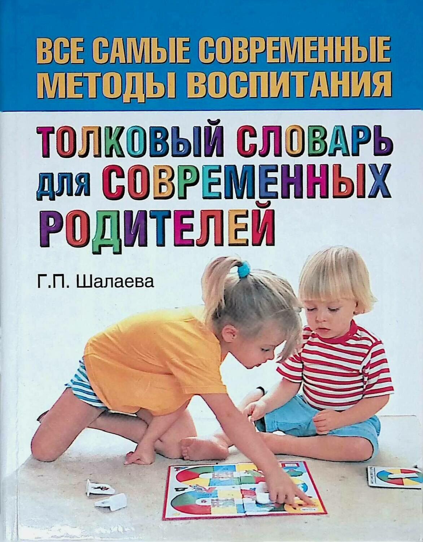 Толковый словарь для современных родителей; Галина Шалаева