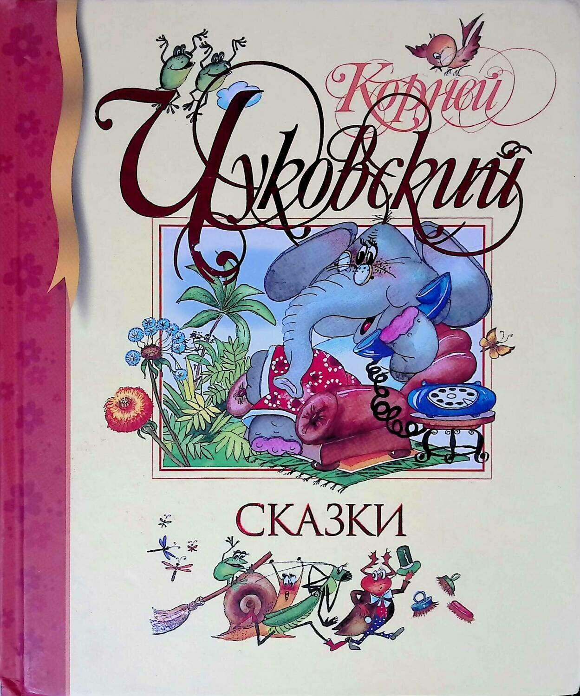 Сказки; Корней Чуковский