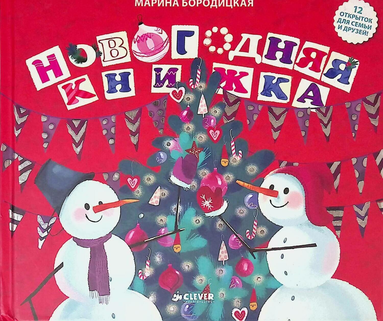 Новогодняя книжка. 12 открыток для семьи и друзей!; Марина Бородицкая