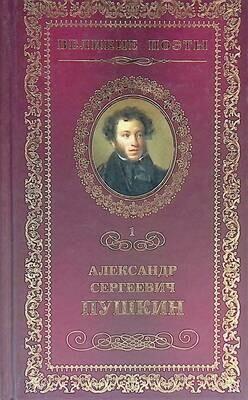 Великие поэты. Том 1. Пророк; А.С. Пушкин