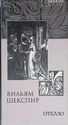 Отелло; Вильям Шекспир