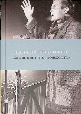 Со мною вот что происходит…; Евгений Евтушенко