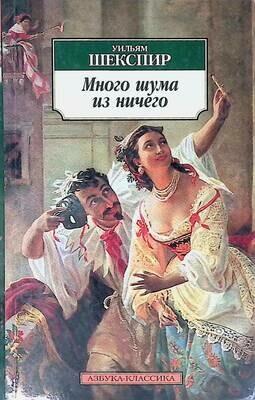 Много шума из ничего; Уильям Шекспир