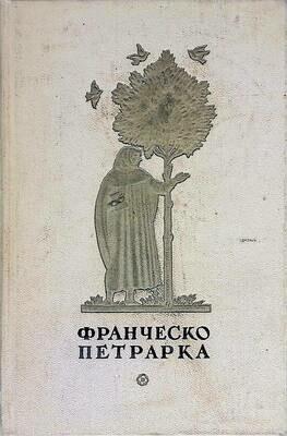 Франческо Петрарка. Избранная лирика; Франческо Петрарка