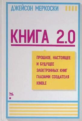 Книга 2.0. Прошлое, настоящее и будущее электронных книг глазами создателя Kindle; Джейсон Меркоски