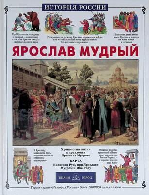 Ярослав Мудрый; Сергей Махотин