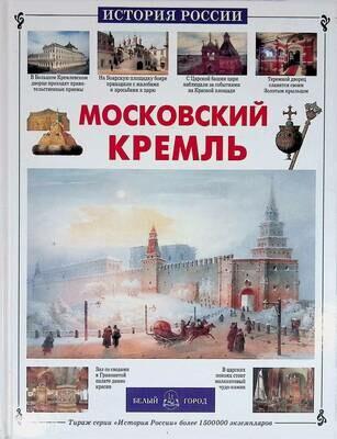 Московский Кремль; Римма Алдонина