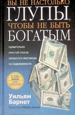 Вы не настолько глупы , чтобы не быть богатым; Уильям Барнет
