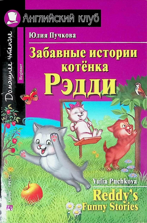 Забавные истории котенка Рэдди / Reddy's Funny Stories; Юлия Пучкова