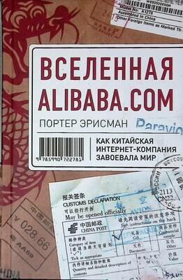 Вселенная Alibaba.com. Как китайская интернет-компания завоевала мир; Эрисман Портер
