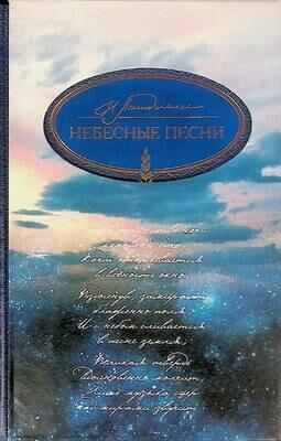 Небесные песни; Н. Лайдинен