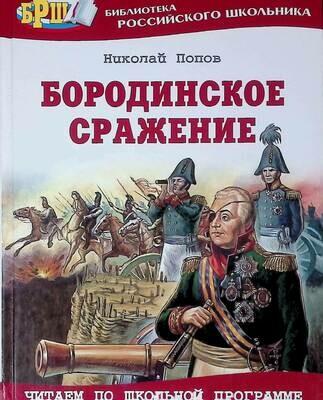 Бородинское сражение; Николай Попов