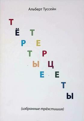 Тертые терцеты; Альберт Туссейн
