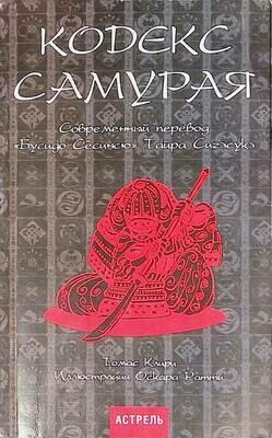 Кодекс самурая. Современный перевод