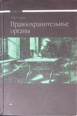 Правоохранительные органы. Учебник; Л.К. Савюк
