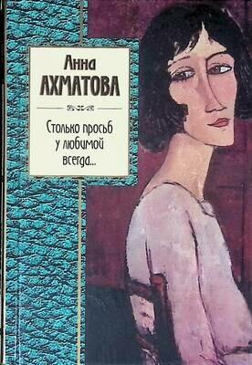Столько просьб у любимой всегда...; Анна Ахматова