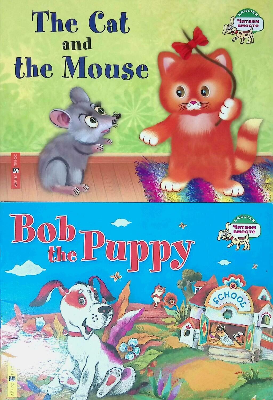 Комплект из 2 книг: 1. The cat and the mouse. 2. Bob the Puppy; А. Владимирова, Н. Наумова