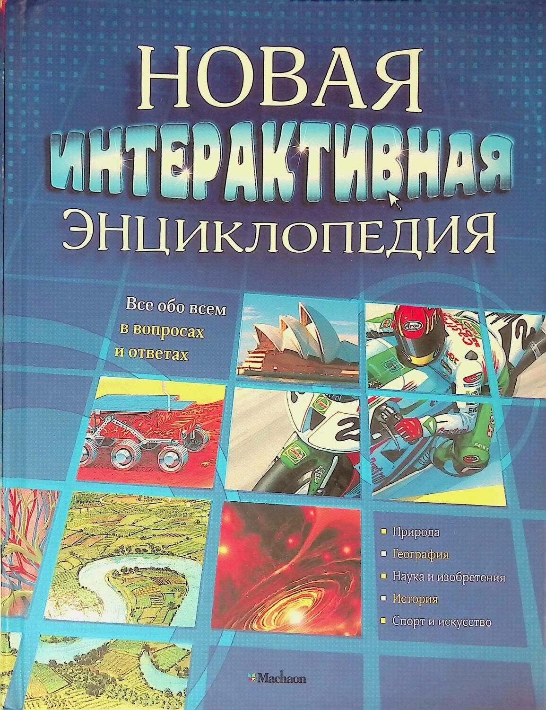 Новая интерактивная энциклопедия; Коллектив авторов