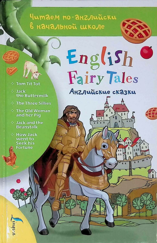 Английские сказки. English Fairy Tales; Без автора
