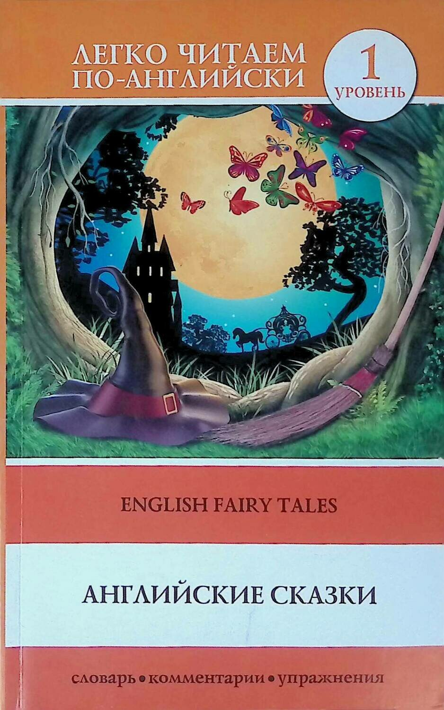 English Fairy Tales / Английские сказки; Сергей Матвеев