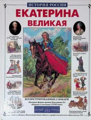 Екатерина Великая; Нина Орлова