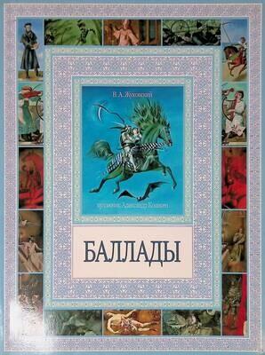 Баллады; Василий Жуковский