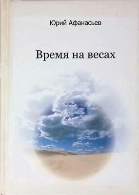 Время на весах; Юрий Афанасьев