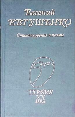 Евгений Евтушенко. Стихотворения и поэмы; Евгений Евтушенко