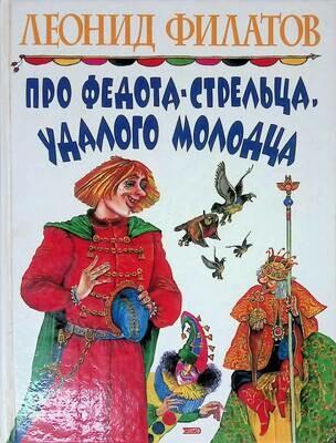 Про Федота-стрельца, удалого молодца; Леонид Филатов