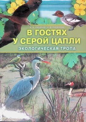В гостях у серой цапли; А. Русинов, Н. Русинова