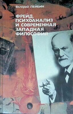 Фрейд, психоанализ и современная западная философия; В. Лейбин