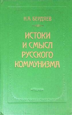 Истоки и смысл русского коммунизма; Н. А. Бердяев