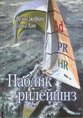 Паблик рилейшнз; Фрэнк Джефкинс, Дэниэл Ядин
