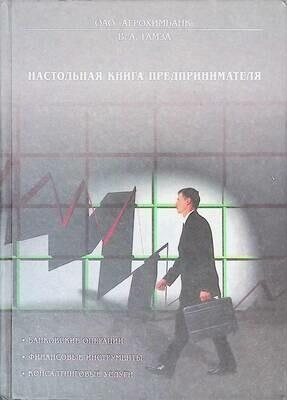 Настольная книга предпринимателя; В.А. Гамза