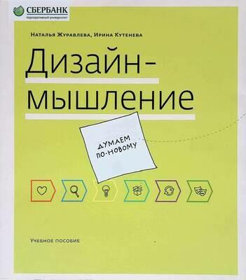 Дизайн-мышление. Думаем по-новому; Н. Журавлева, И. Кутенева