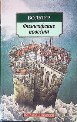 Философские повести; Вольтер