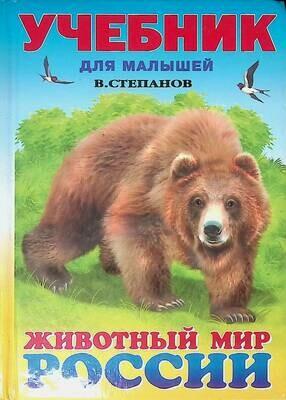Животный мир России; В. Степанов