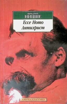 Ecce Homo. Антихрист; Фридрих Ницше