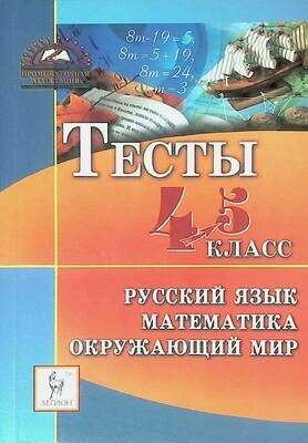 Тесты за курс начальной школы: Русский язык, математика, окружающий мир: 4-5 классы; Лукашевская Н.И., Сенина Н.А., Гармаш С.В.