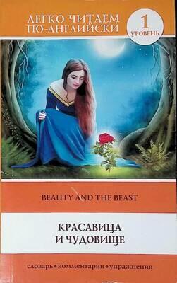 Красавица и чудовище / The Beauty and the Beast; А.А. Вертягина (ред.)