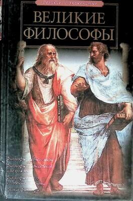 Великие философы; Дмитрий Гусев